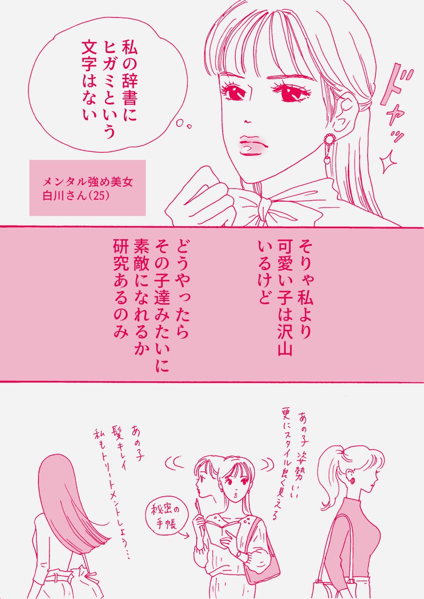 強め 美女 メンタル