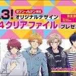 大人気「A3」がテレビアニメ放送決定!セブンイレブン限定グッズがもらえる!