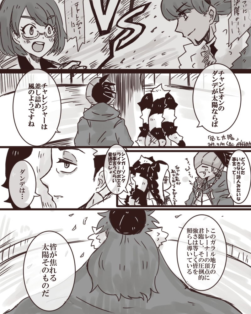 ポケモン キバナ 夢 小説
