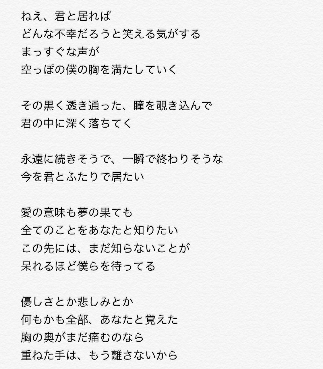 新 田 真剣 佑 歌詞