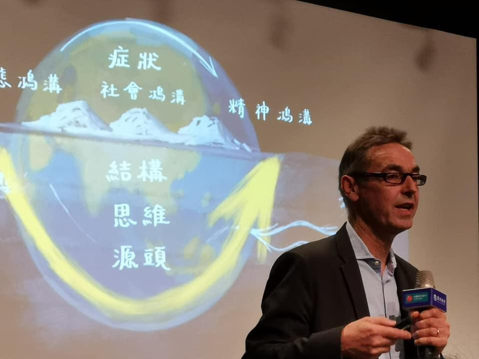 Otto Scharmer in Taipei