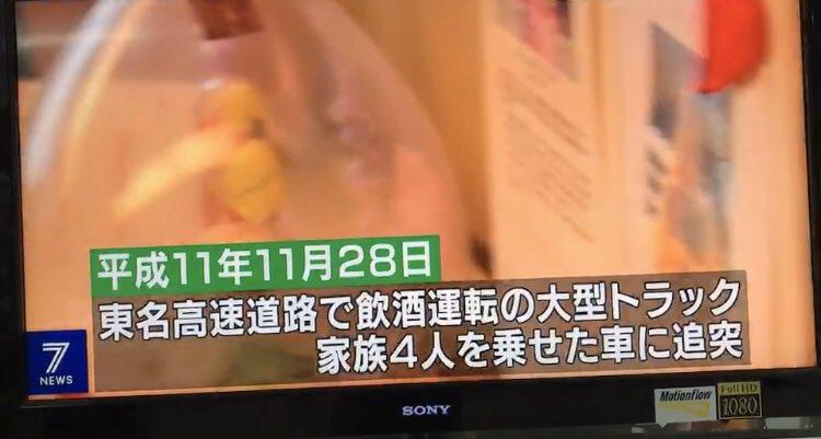 飲酒 事故 運転 高速 東名
