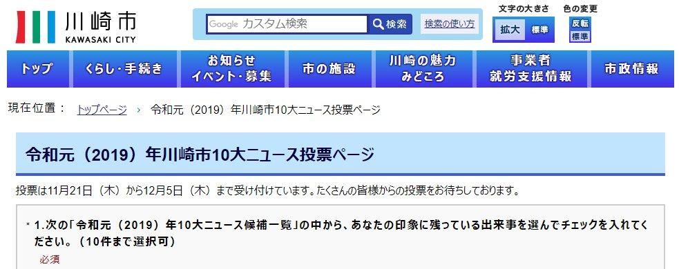 #川崎ヘイト条例  川崎市に抗議する方法がまだありました。  【令和元(2019)年川崎市10大ニュース投票ページ】で 「『(仮称)川崎市差別のない人権尊重のまちづくり条例』を提案へ」を選択、投票した動機を記入できます。 川崎市外からでも参加可能。12月5日まで。 投票は↓ https://sc.city.kawasaki.jp/multiform/multiform.php?form_id=4286&_ga=2.248231552.607333944.1575016784-1359288713.1574729467… https://twitter.com/cardina80822409/status/1200453610011648006…
