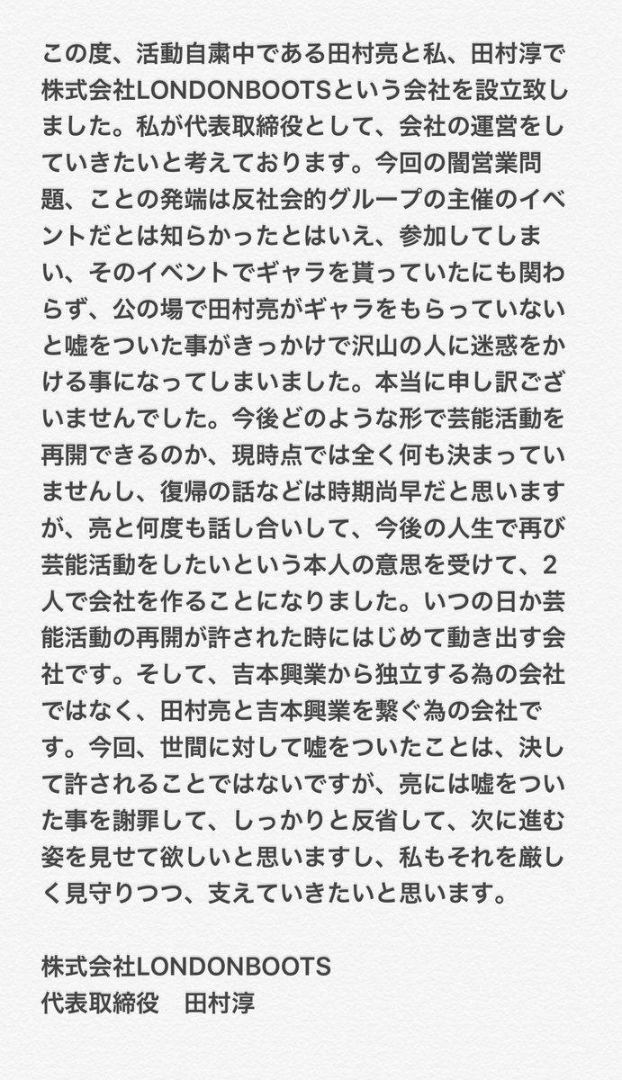 田村淳社長△さんの投稿画像