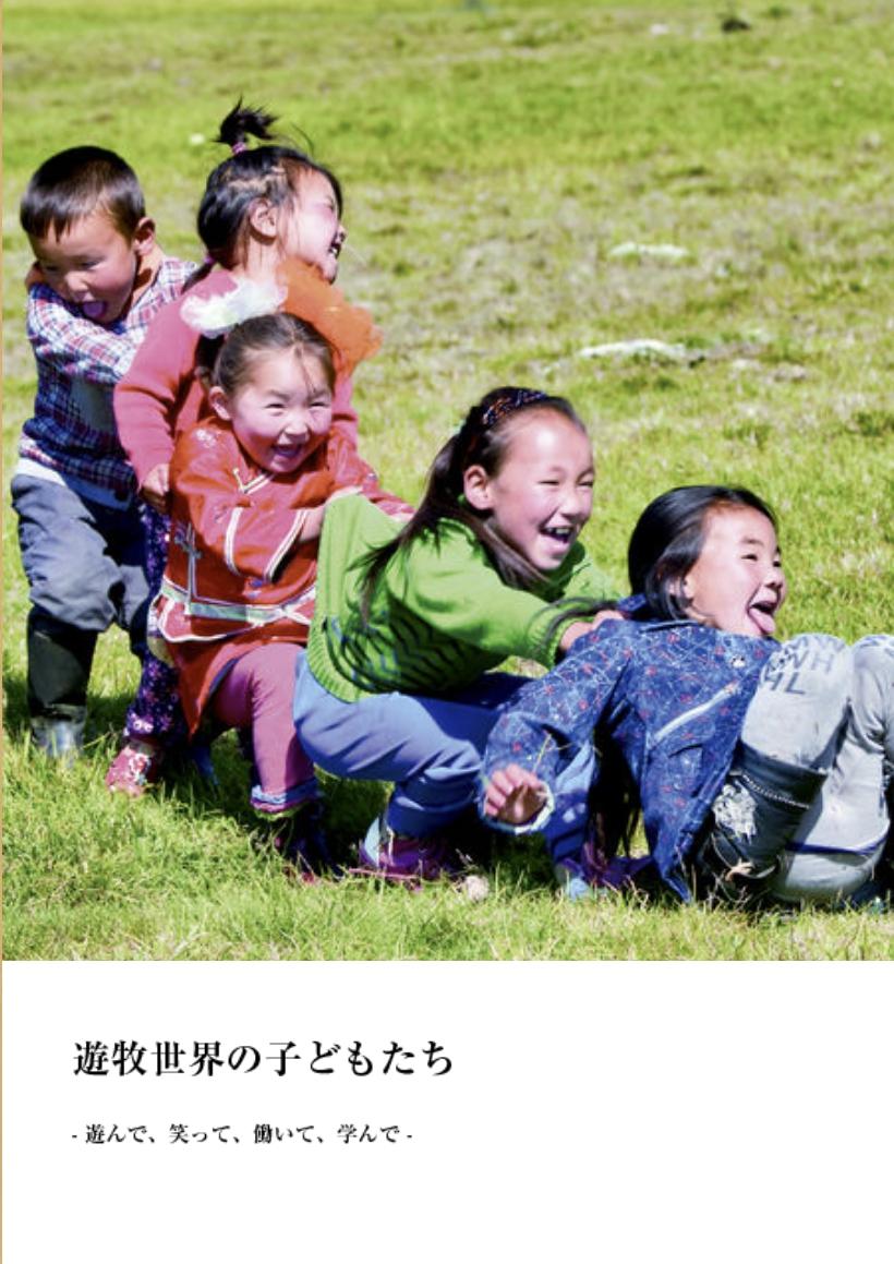写真集「遊牧世界の子どもたち」(フルカラー72p、写真35点収録、A5サイズ:1800円)リリースしました。「遊牧世界へ2017」「カザフの歌」に続くPhotobookシリーズ第三弾です。お申し込みはこちらから~ #モンゴル #カザフ #子ども #かわいい #写真 #遊牧民