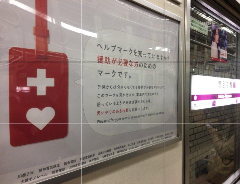 大阪の電車で。 広まってきていて 嬉しい。  #ヘルプマーク #大阪地下鉄