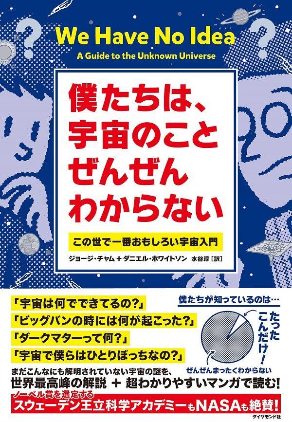 12月2日は、「日本人宇宙飛行記念日」「宇宙は何でできてるの?」解明されていない宇宙の謎を、解説とマンガで読む。ジョージ・チャムさん、ダニエル・ホワイトソンさん著、水谷淳さん訳『僕たちは、宇宙のことぜんぜんわからない この世で一番おもしろい宇宙入門』。▼