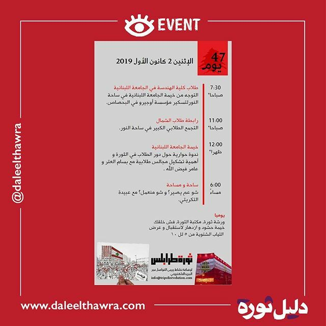 Tripoli Daily event for December 2nd, 2019. @livelovetripoli DaleelThawra is your directory for all needs and initiatives related to the revolution. Send us yours at http://www.daleelthawra.com ⠀ ⠀ IF YOU SEE SUSPICIOUS CONTENT. DM us to report it.⠀ ⠀ To have your events in th…pic.twitter.com/53brUlTxxQ