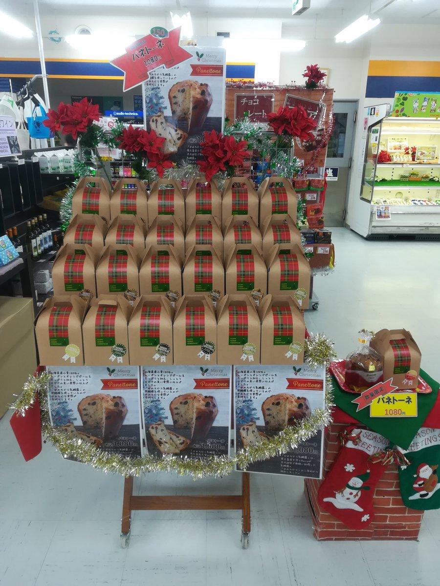 本日より「パネトーネ」限定発売です!畜大と敷島製パンが共同開発したクリスマスパンが今年も150個限定で入荷しました!1080円で販売中ですので、どうぞお早めにご利用下さい。
