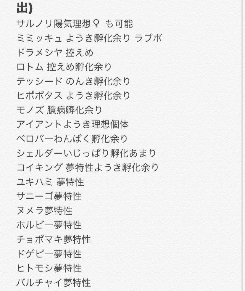 特性 トゲキッス 夢 ポケモン 剣