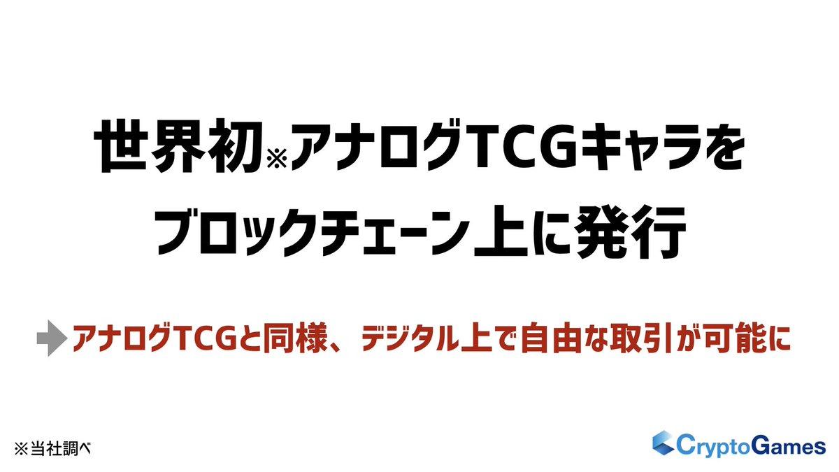 ブロックチェーンTCG「クリプトスペルズ」が、「魔法少女 ザ・デュエル」とコラボ!世界で初めてアナログTCGをブロ...