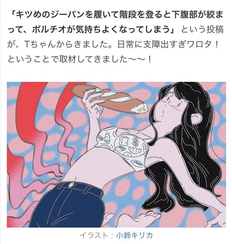 【取材しました】「妊娠後に性欲が爆発してから、お腹をこねられると感じる…」という女性に取材してきました😂🪐🧚♀️下半身イノベーション!妊娠後に快感を極めたTちゃんの性遍歴|