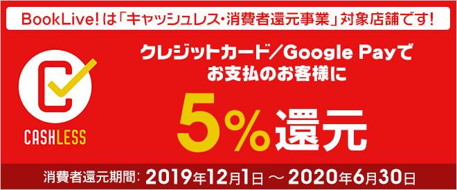 キャッシュレスでお支払いのお客様に5%還元🎉2019年12月1日~2020年6月30日の期間中、BookLive!でのお買い物で対象の以下キャッシュレス決済・クレジットカード・GooglePayをご利用いただくと、お支払い金額の【5%】が還元されます😳✨▼詳しくはこちら!