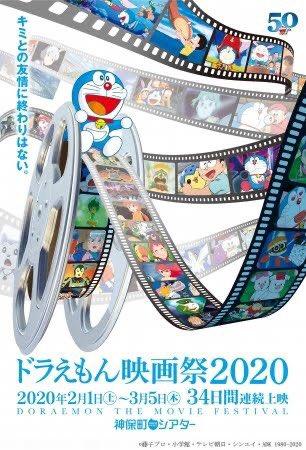 「ドラえもん映画祭2020」神保町シアターにて来春開催決定!! 2月1日(土)~3月5日(木)