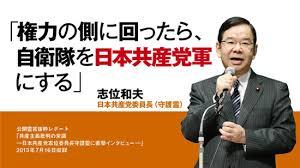 「軍事に軍事で対抗すればエスカレートするだけ。いま必要なのは、平和の外交力を高めること」   軍事に対抗するのは軍事しかありません。軍事力があってこそ、対等な平和外交が出来るのです。 この男が言っていることは本末転倒です。 まあ、日本で共産軍を作るなどと言っている時点で信用できません