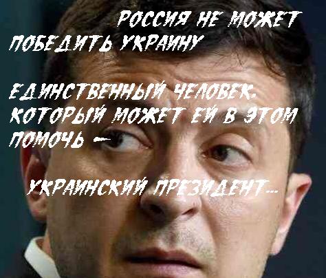 """Зеленський - західним ЗМІ: """"У будь-якому випадку я не почну війну на Донбасі"""" - Цензор.НЕТ 804"""