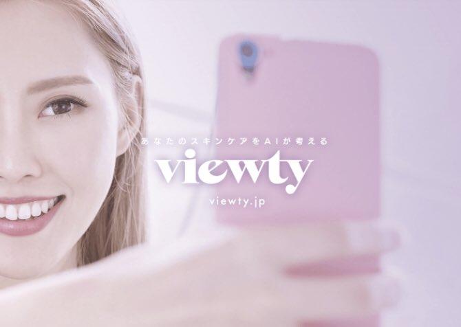 """200名以上の美容プロ協力のもと生まれた、""""肌測定AI""""搭載の化粧品レコメンドアプリ「viewty(ビューティ)」。自分の肌状態に合う化粧品を、約2万点からオススメしてくれる神アプリ…!Beauty×AIに詳しすぎて語らせたらめっちゃ喋る@kunichan0402氏、リリースおめです😭🎉"""