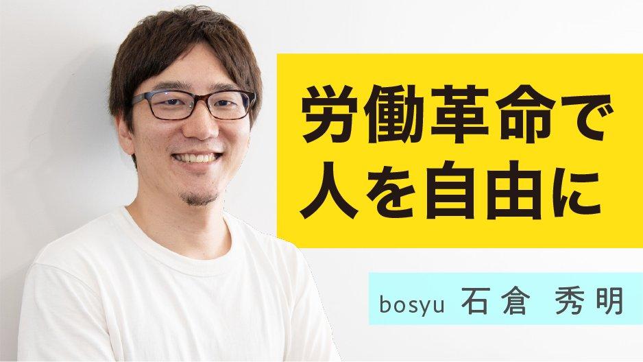 【特集】ニューワーキングライフ〜多様化する働き方「労働革命で人を自由に」bosyu(@bosyu_me) 石倉秀明(@kohide_I)が見据える働き方の多様化全文を読む👉#ampreview #bosyu #働き方