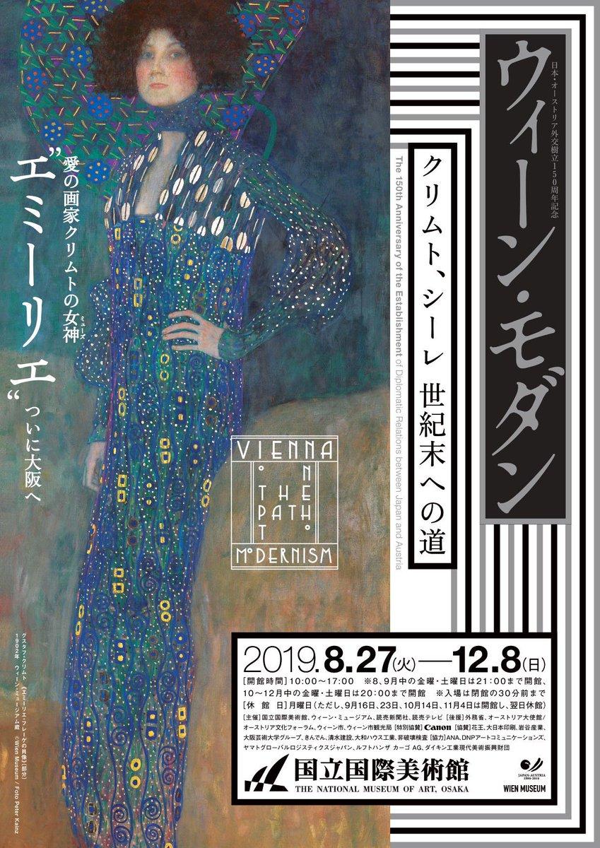 「ウィーン・モダン クリムト、シーレ 世紀末への道」は12/8(日)まで😮❗ 「自画像」をはじめとするエゴン・シーレの傑作を見られるのも残りあとわずか。 週末はぜひ #国立国際美術館 へお出かけしてみませんか❓  https://osaka-info.jp/page/events-kurimuto… #ウィーンモダン #シーレ  #クリムト