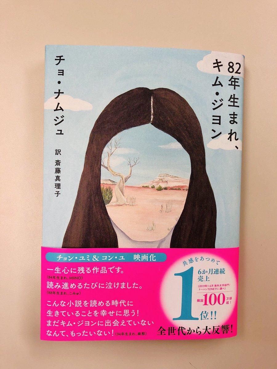 【反響ぞくぞく!】『82年生まれ、キム・ジヨン』がフライヤーにて「イチオシの本」として紹介されました。レビューの一部をご紹介。ぜひご一読ください!■女性が生きることの意味を真摯に問いかける大傑作!(教育関係者)■今の時代を象徴する一冊(書店関係者)