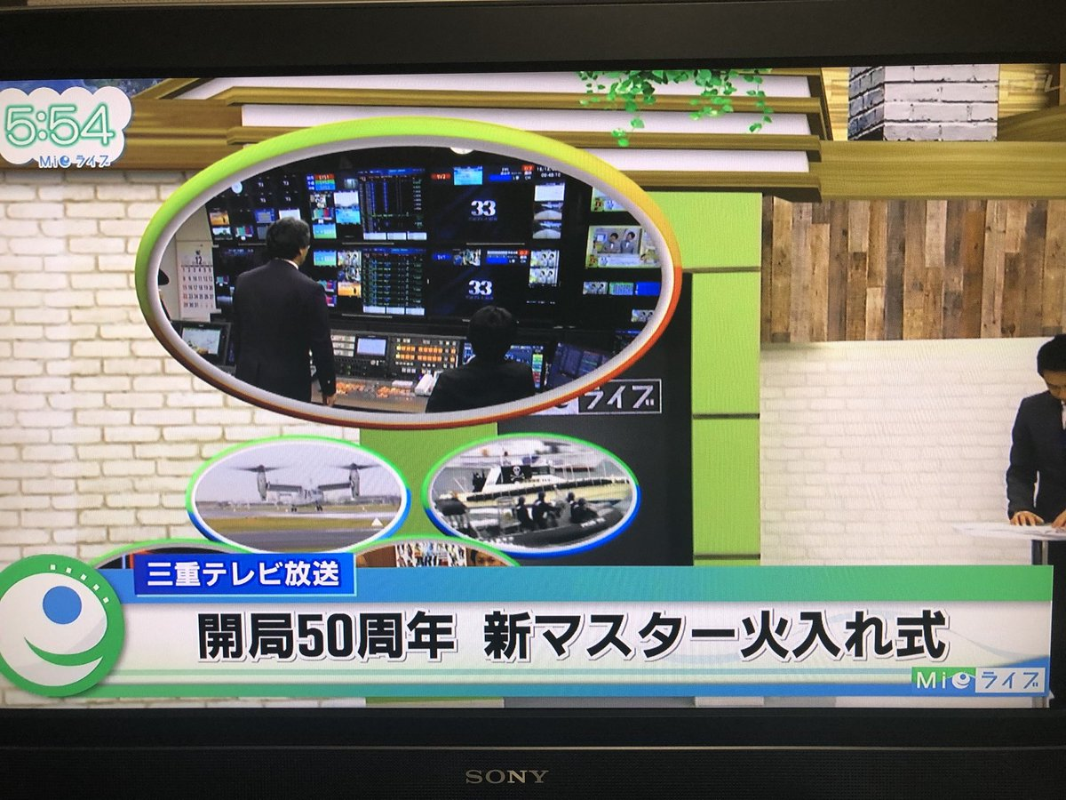 ニュース 三重 テレビ