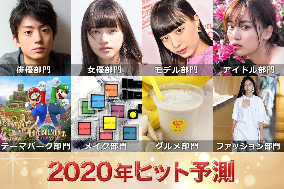 「2020ヒット予測」発表 エンタメ(俳優・女優)ライフスタイル(美容・ファッション) などのトレンド完全予測