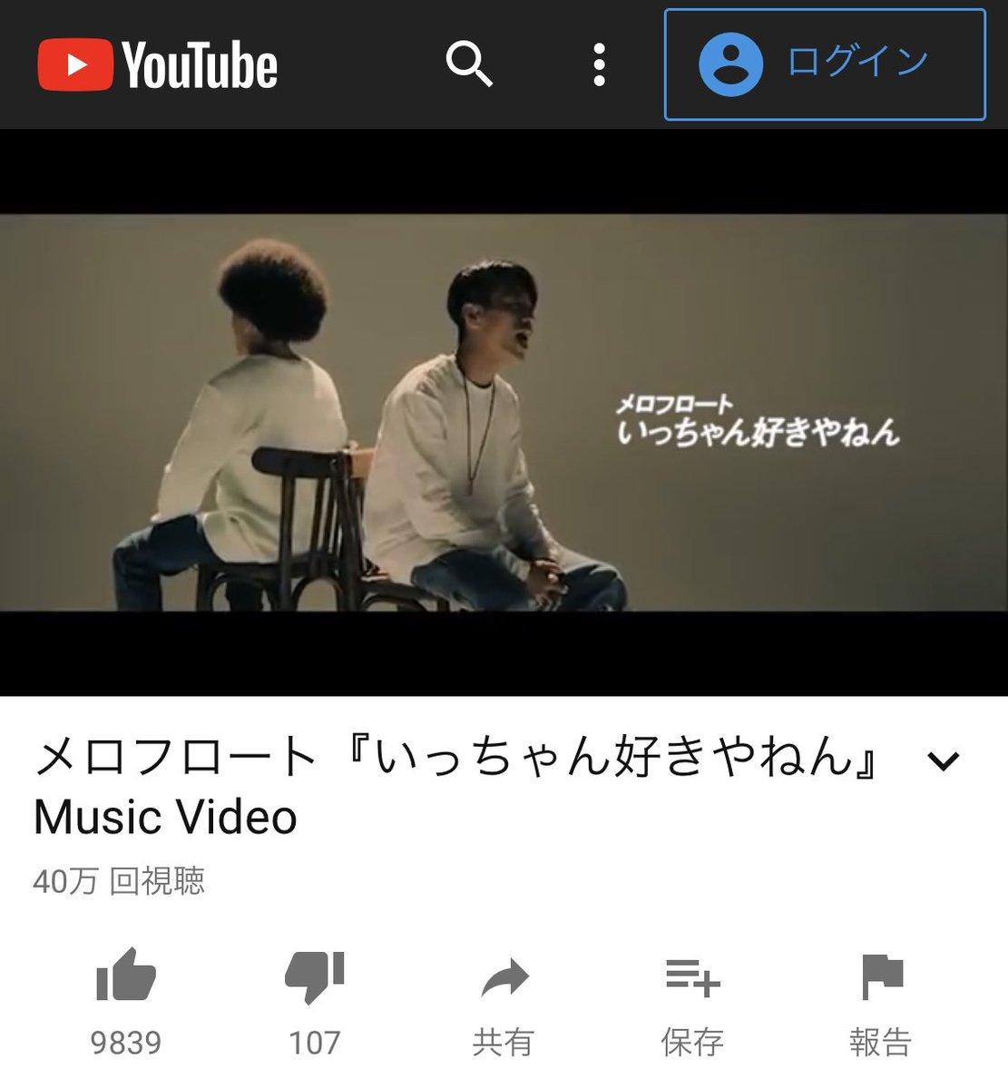 遂にYouTube再生数40万回突破!この曲なら知ってるって人が増えてんのも、皆が #TikTok キッカケに拡散してくれたり、俺らのCDを代わりにプレゼントしてくれたり、おすすめしてくれてるおかげ。ありがとう😋目指せ年内50万回再生!!いいね も1万見てみたいな〜MV(