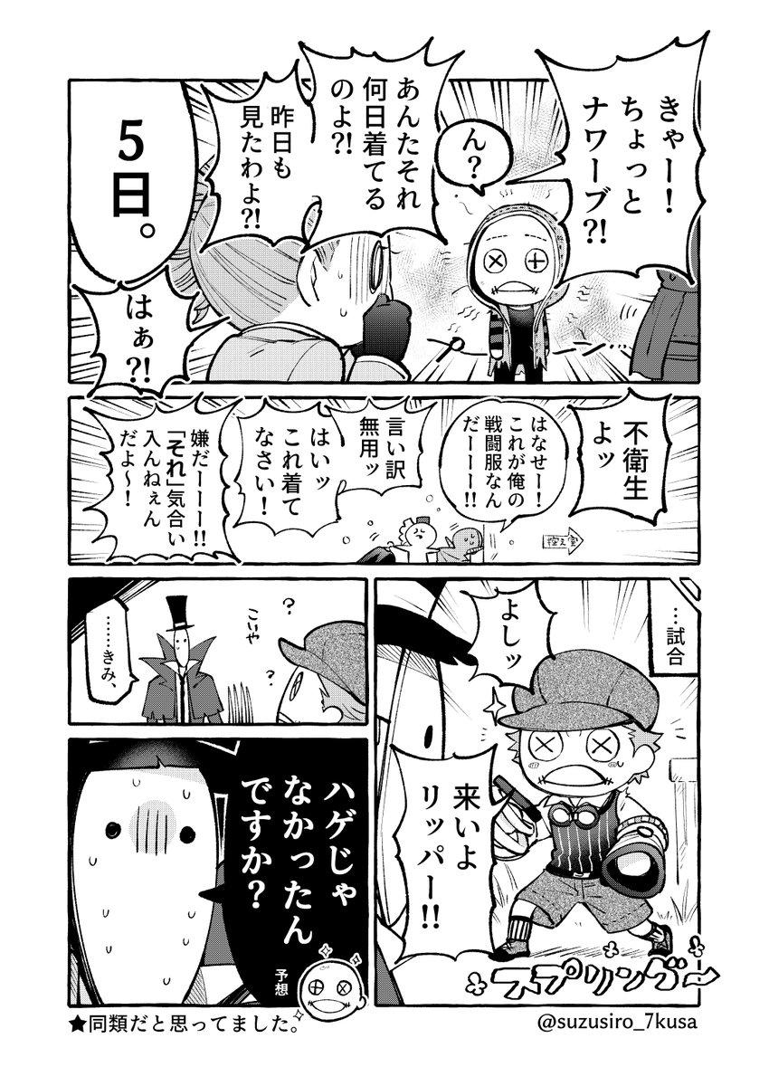 七草スズシロ בטוויטר 漫画 いつもフードだったから 第五人格イラスト
