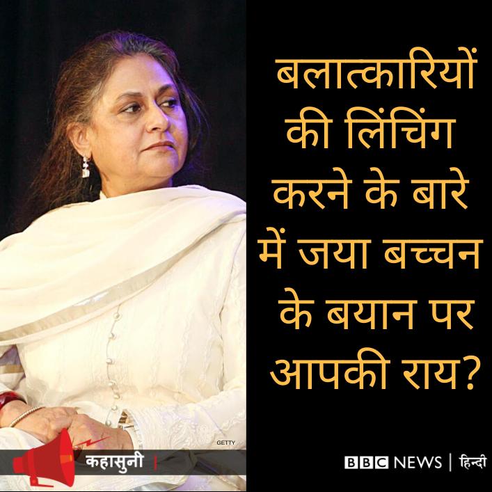 @BBCHindi's photo on #JayaBachchan