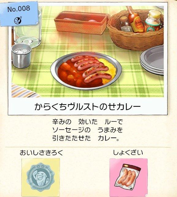ポケモン剣盾カレー図鑑