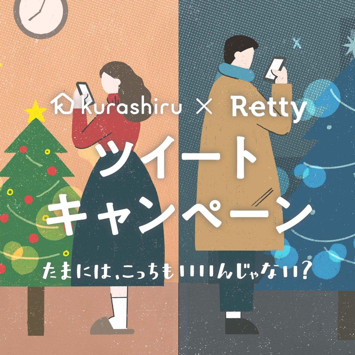 たまにはこっちもいいんじゃない?✨🎄クラシル×Rettyコラボキャンペーン🎄✨実は隠していた「こんなクリスマスを過ごしたい…」という妄想ツイートで、豪華商品をゲット🎁#たまにはこっちもいいんじゃない と#私はおうちで or #私はお店で をつけてツイート