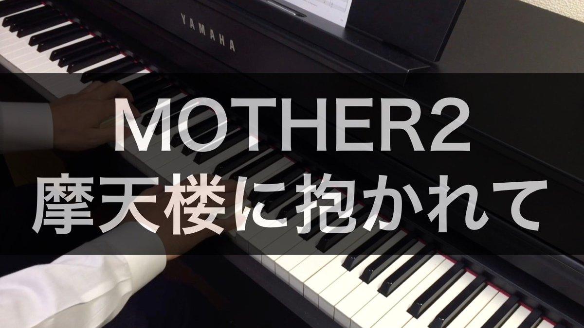 YouTubeにめっちゃ嬉しいコメントをいただきました!ありがとうございます!✨🎼MOTHER2「摩天楼に抱かれて」をピアノで弾いてみた#マザー2#MOTHER2#摩天楼に抱かれて