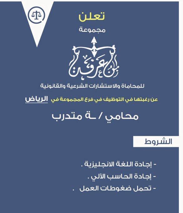 مطلوب ( محامي متدرب ) بمجموعة بن عرفة للمحاماة بالرياض  تُرسل السير الذاتية على البريد الالكتروني: Gm@benarafa.com  #وظائف_الرياض #وظائف #وظائف_نسائيه