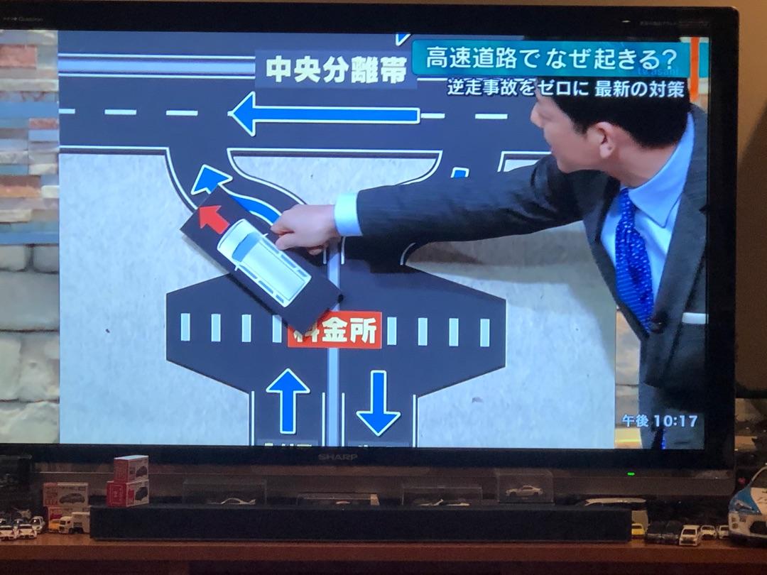悲しい事故を無くしたい。 ー アメブロを更新しました#脇阪寿一#交通事故