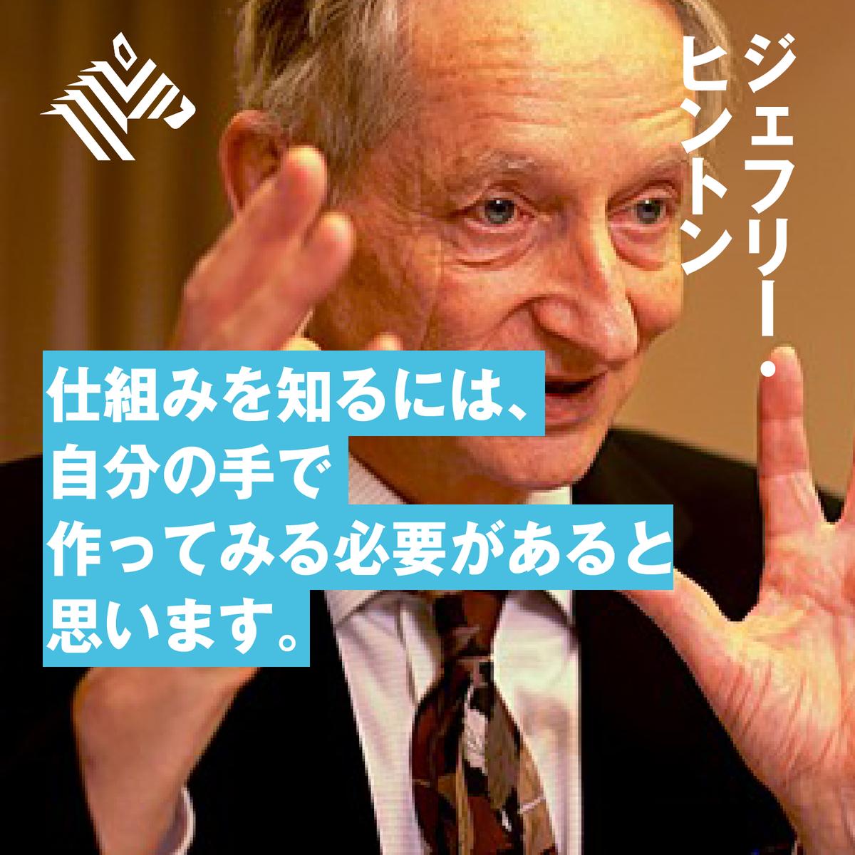 「アメリカの物理学者リチャード・ファインマンは「何かを理解したければ、自分で作ってみることだ」と言っています。私もそのとおりだと思うんですよね」Googleのエンジニアリングフェロー、ジェフリー・ヒントン氏インタビューより、抜粋を画像でお届け📮全文を読む 👉