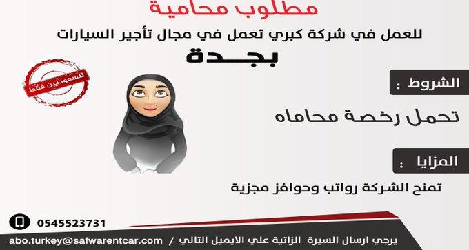 مطلوب ( محامية )  بشركة #الصفوة_لتاجير_السيارة بمدينة #جدة  #وظائف_جدة #وظائف #وظائف_نسائية #وظائف_قانونية