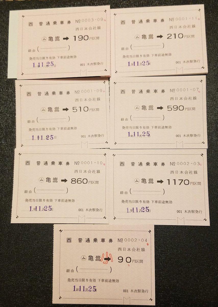 亀嵩駅では大人用6種類と小児用1種類の常備券がありました。だるまストーブが暖かく、素晴らしい雰囲気の中でお蕎麦をいただきました。クレジットカードで常備券を購入できました🎵