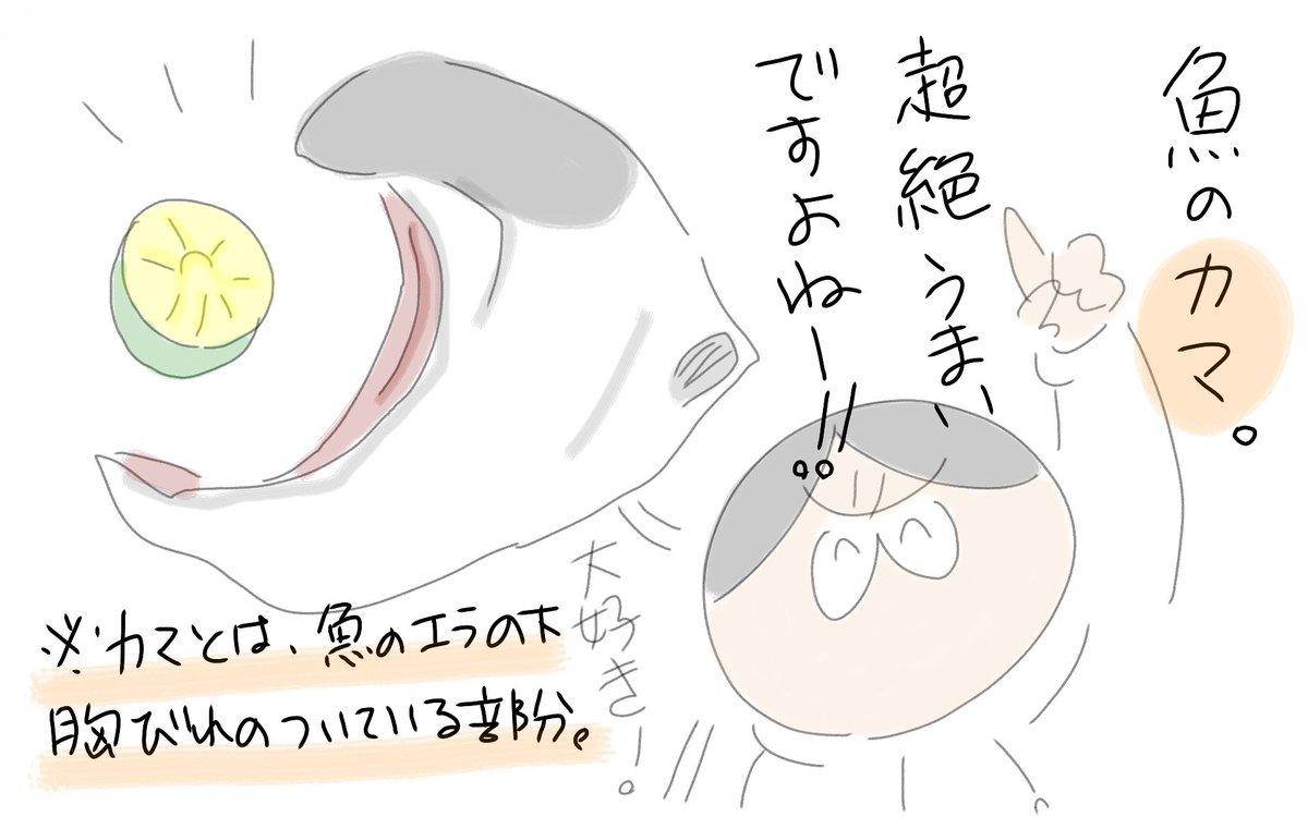 4コマ漫画「鮭カマ」漫画のまとめはnoteで。食べる事が好きなみんなで語り合う LINEオープンチャット作りました。
