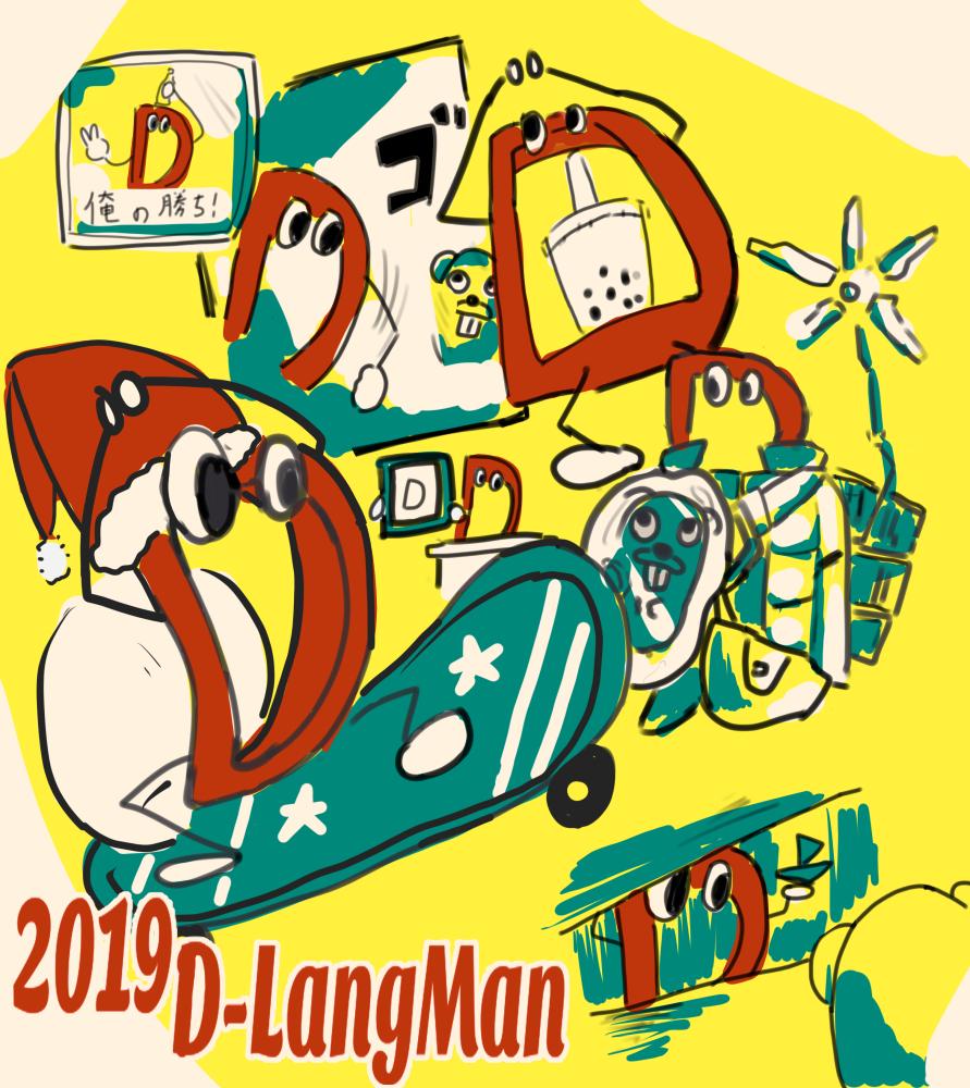 D言語くん Advent Calendar 2019 3日目のやつです