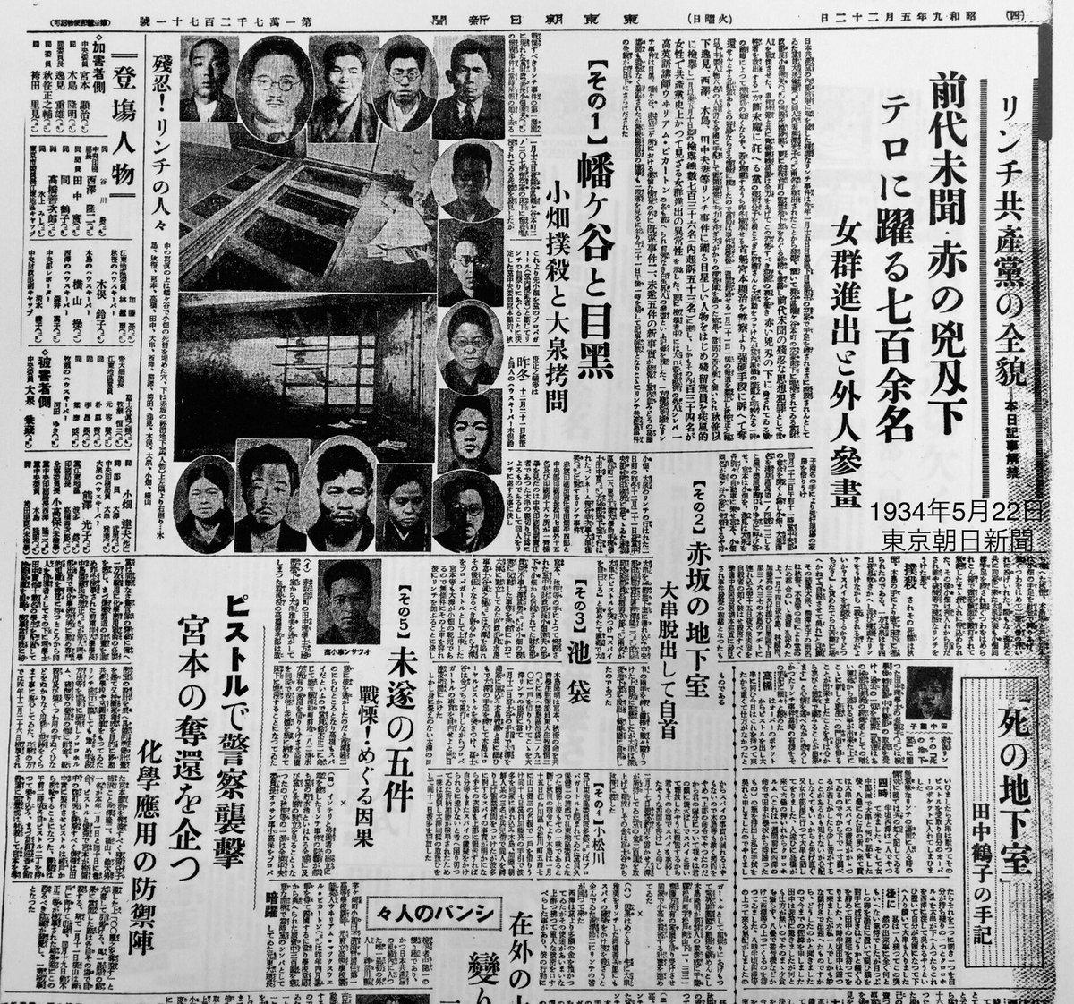 """にっく on Twitter: """"日本共産党の黒歴史⑰ 〜戦前編〜 ▽リンチ共産党 ..."""