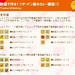 【ポケモン剣盾】リザードン級が作れる!カレーのおいしさの法則!!