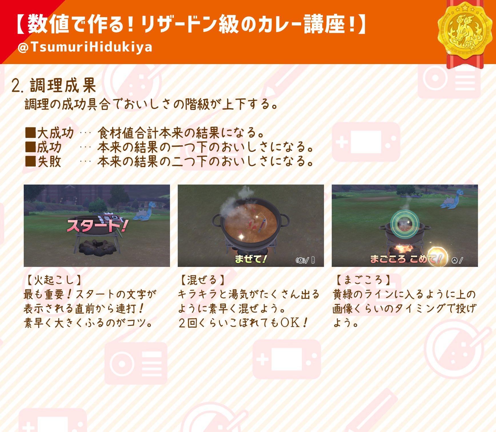 カレー 材料 ポケモン剣盾
