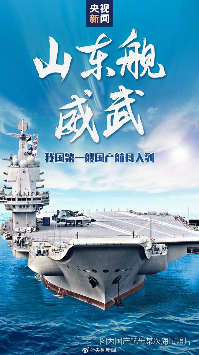山東 中国 空母