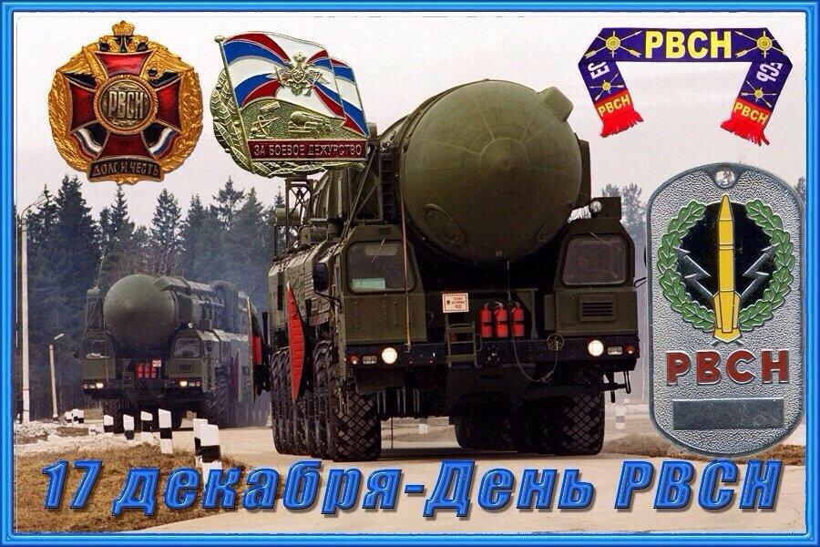 Поздравление с праздником войск стратегического назначения