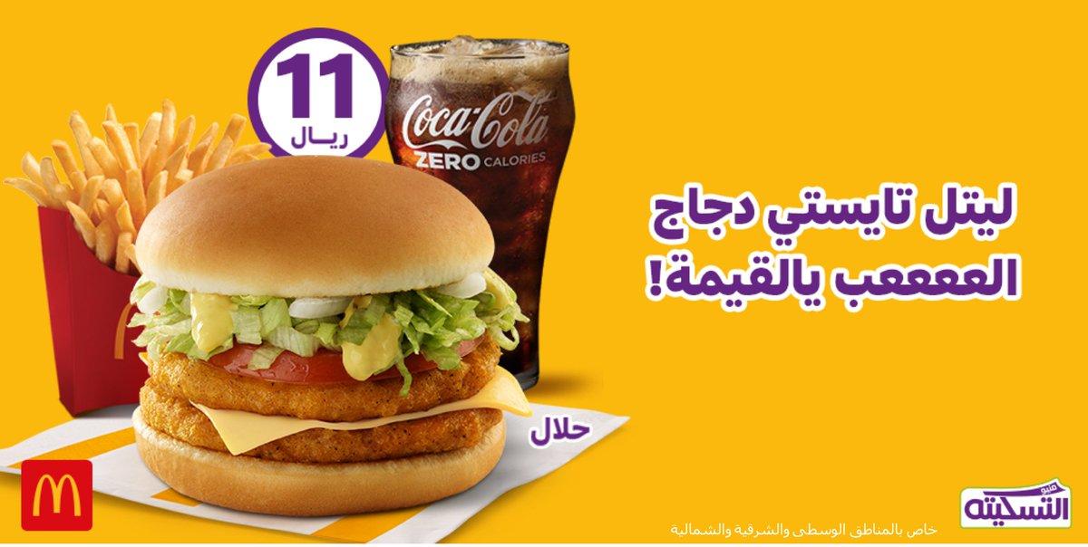 ماكدونالدز السعودية الوسطى والشرقية والشمالية On Twitter أول شي بيخطر على بالك لما تذوق ليتل تايستي دجاج من منيو التسكيتة العبها صح ماكدونالدز