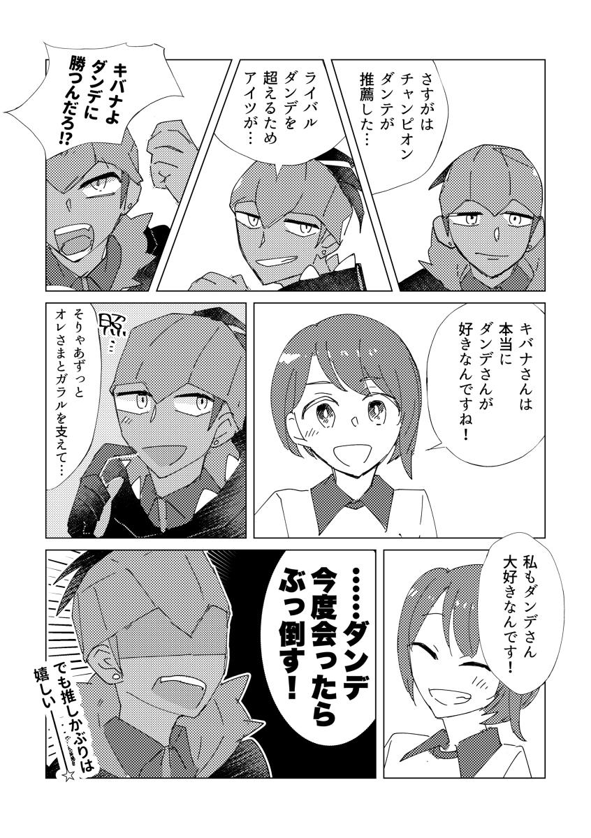 剣 pixiv ポケモン 盾