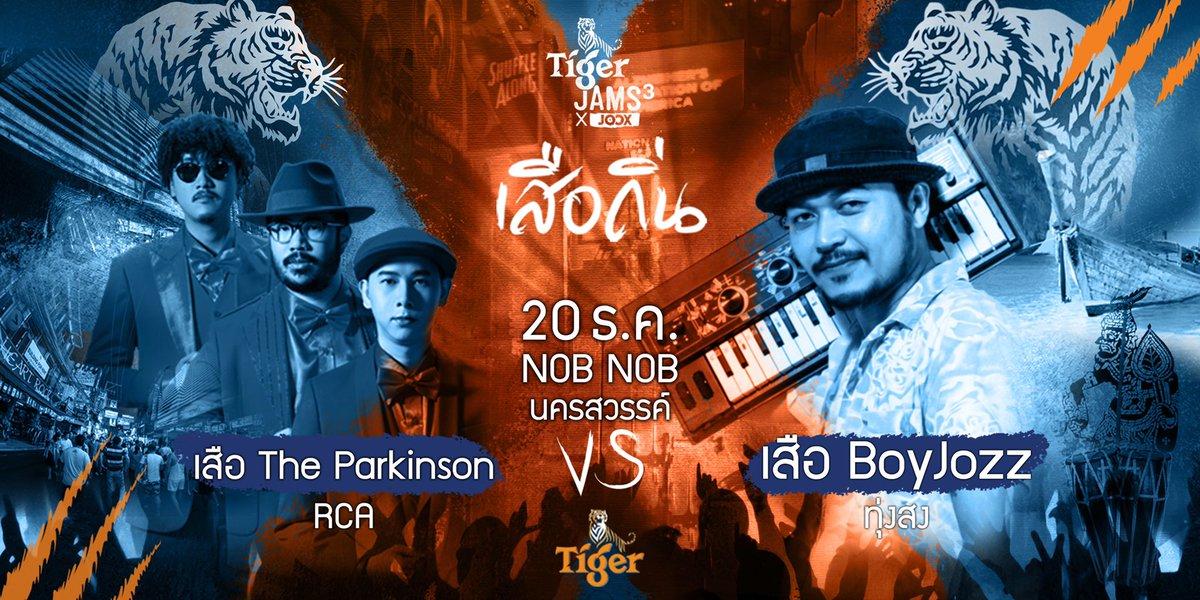 20 ธ.ค.นี้ พบการ Feat. สุดพิเศษของ เสือ #TheParkinson VS เสือ #BoyJozz ในคอนเสิร์ต #TigerJams3xJoox #เสือถิ่น แล้วมา UNCAGE ประสบการณ์ทางดนตรีพร้อมกันที่ร้าน NOB NOB @นครสวรรค์ #TigerBeerTH @JOOXTH  *งานนี้สงวนสิทธิ์ให้ผู้เข้างานมีอายุ 20 ปีขึ้นไปเท่านั้น https://t.co/HT1ywIXXKf