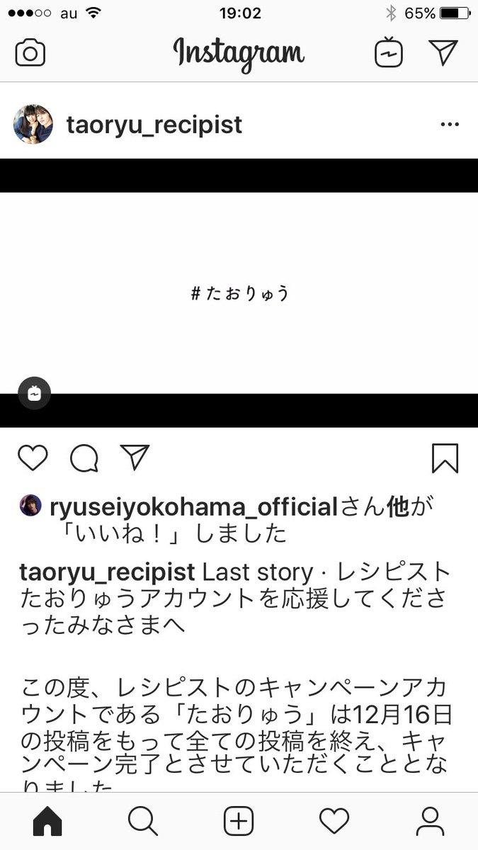 た お りゅう instagram