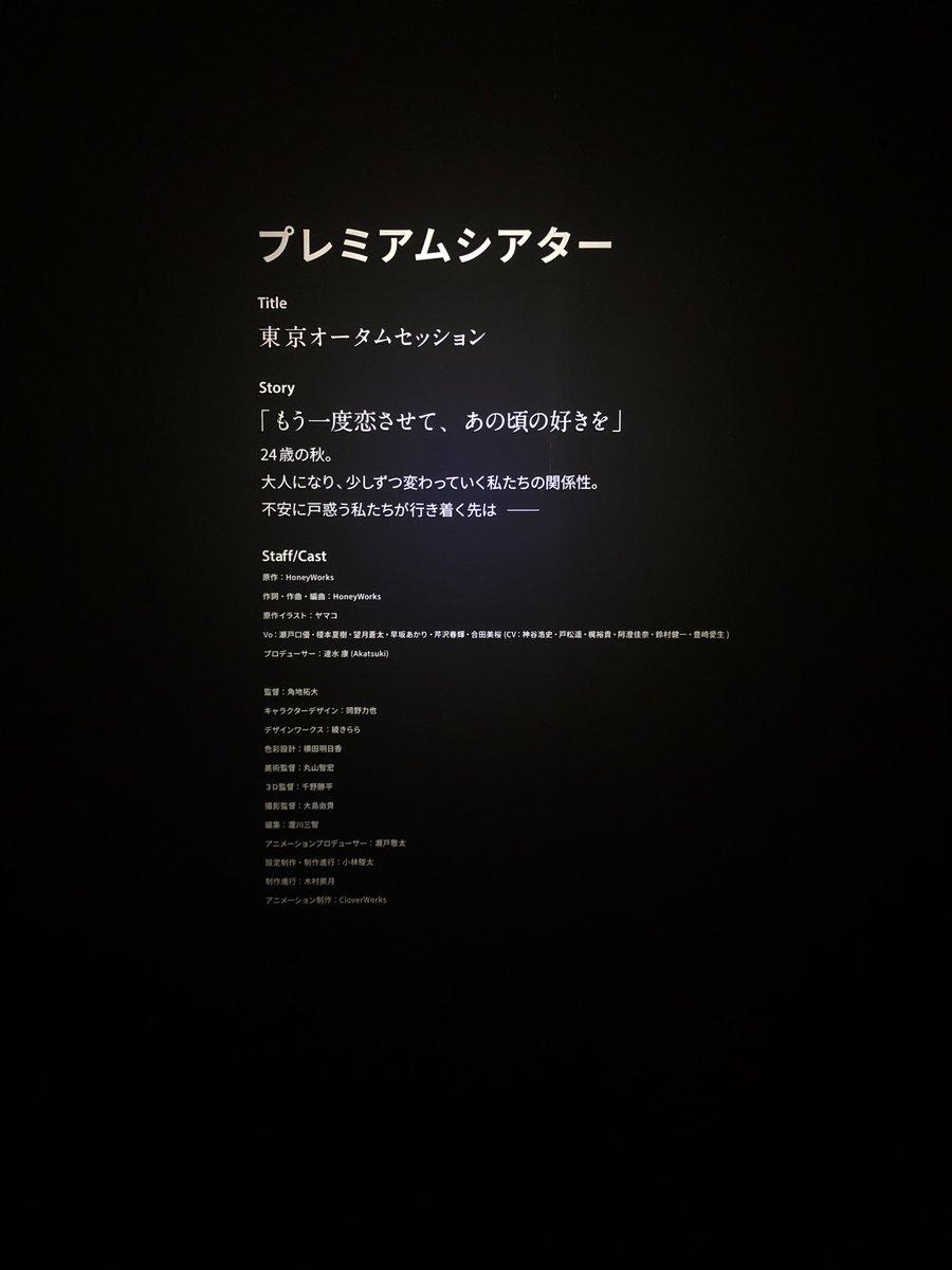 豪華声優陣が歌う新曲『東京オータムセッション』のフルアニメーションMVはここでしか見られません!『告白実行委員会 ~恋愛シリーズ~』完全新作の物語をお楽しみください。すでにお客様から「涙が出そうになった!」「鳥肌が立った!」などの感想が寄せられています!キュンキュンが止まりませんよ♪
