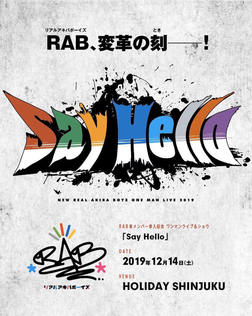 2019/12/14 RAB(リアルアキバボーイズ) 新メンバー参入記念 ワンマンライブ&ショウ『Say Hallo』 開催いたしました。 https://t.co/lhIreti1RH